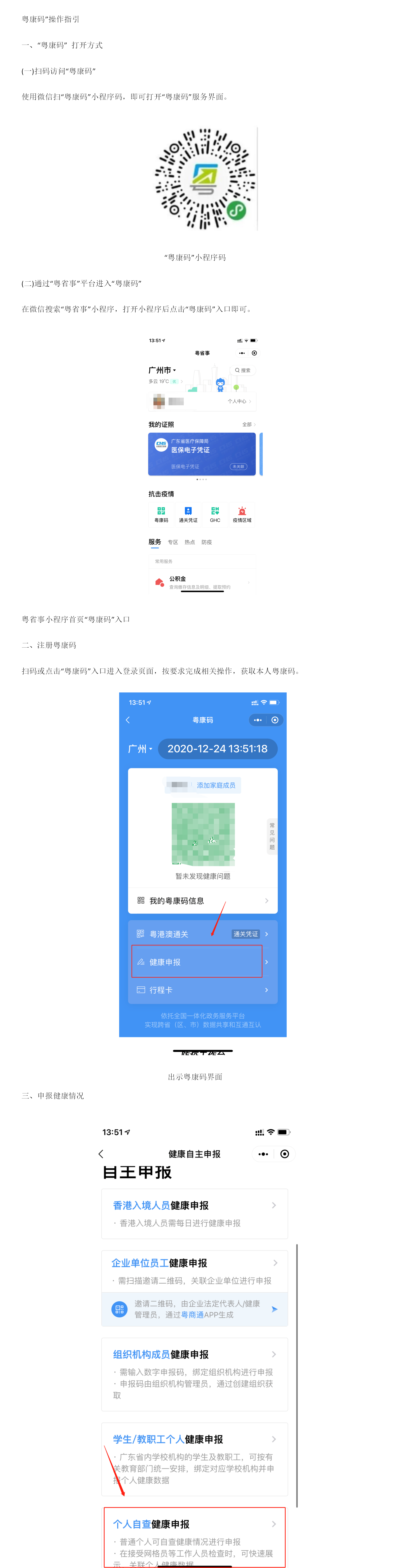 2021年4月广东自考考生防疫须知