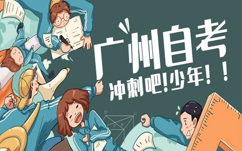 广州自考报名网址