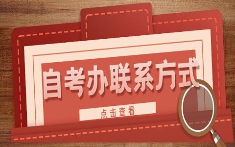 广州市番禺区自考办