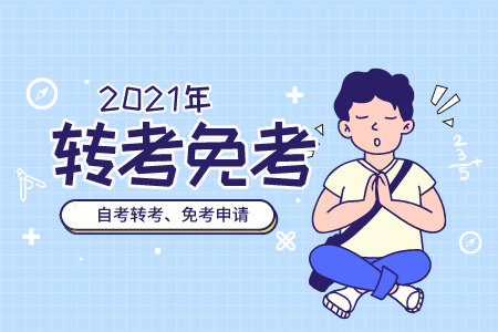 广州自考转考