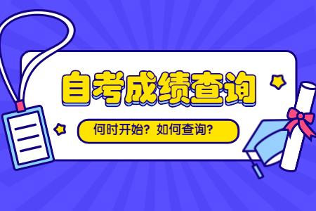 广州自考成绩查询