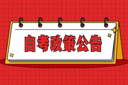 广东省自学考试