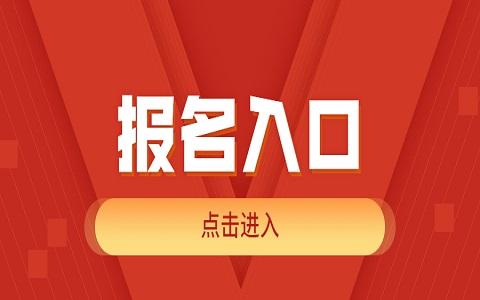 广州自学考试报名网址