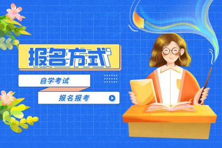 广州自学考试报名手续