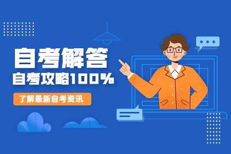 2021年广州天河区自考报名条件