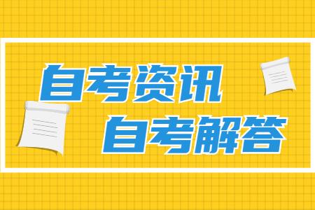 广州自考报名一般提前多久?考生报名要注意什么?