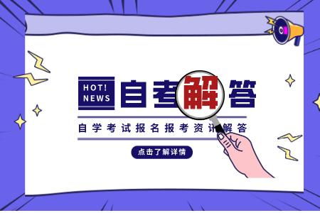 广州天河区自考报名条件
