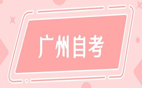 广州市自考本科毕业论文